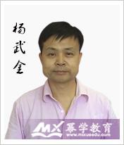 杨武金老师