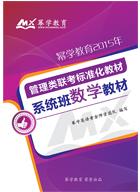 幂学教育2015年系统班数学教材