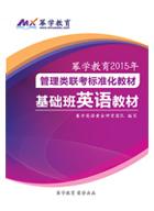 幂学教育2015年基础班英语教材